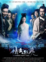 A Chinese Ghost Story (2011) poster