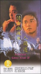 A Chinese Ghost Story II (1990) poster