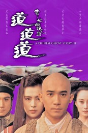 A Chinese Ghost Story III (1991) poster