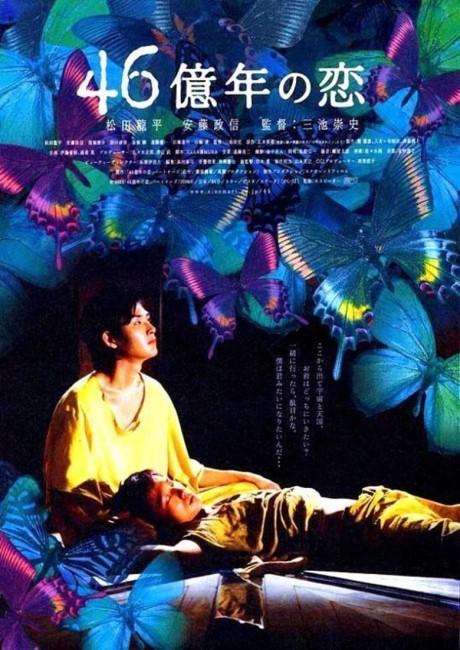 Big Bang Love, Juvenile A (2006) poster