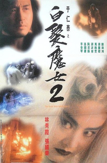The Bride with White Hair 2 (1993) poster