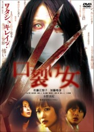 Carved: The Slit-Mouthed Woman (2007) poster