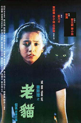 The Cat (1992) poster