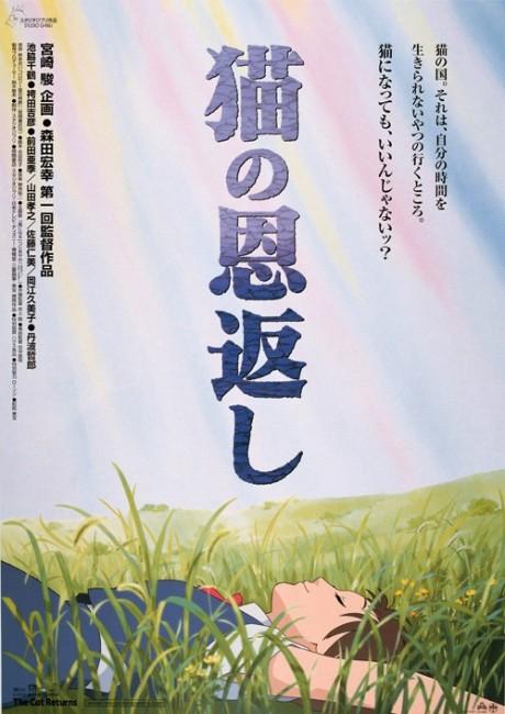 The Cat Returns (2002) poster