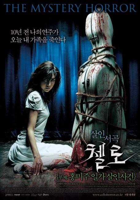 Cello (2005) poster