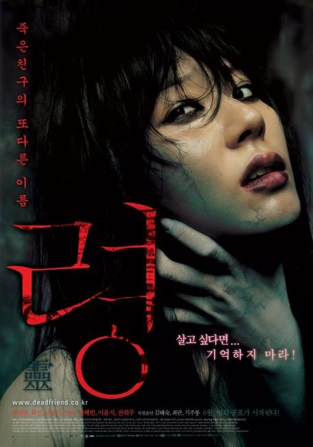 Dead Friend (2004) poster