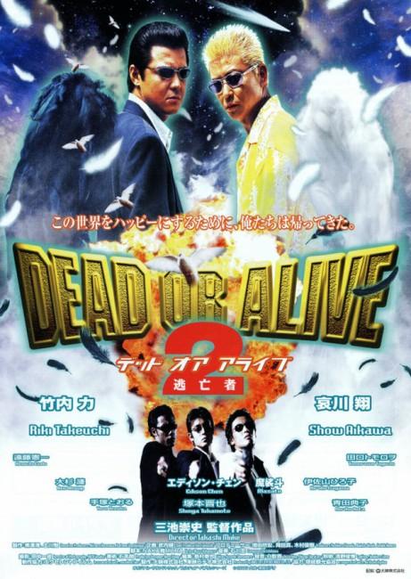 Dead or Alive 2: Birds (2000) poster