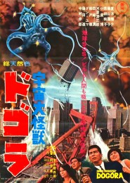 Dogora the Space Monster (1964) poster