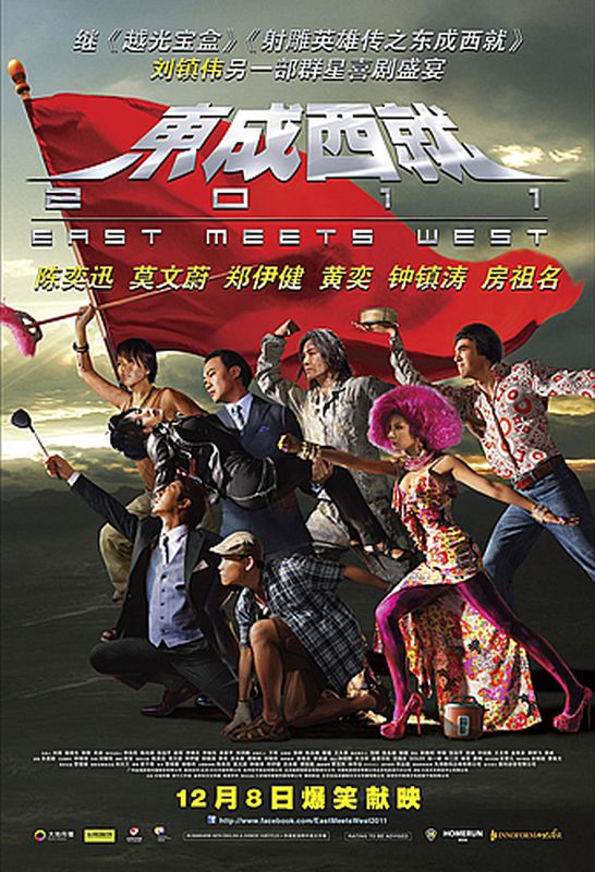East Meets West (2011) poster