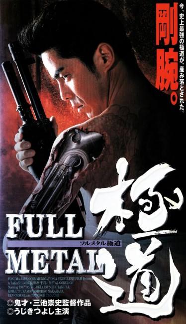 Full Metal Yakuza (1997) poster