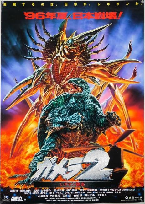 Gamera 2: Assault of Legion (1996) poster