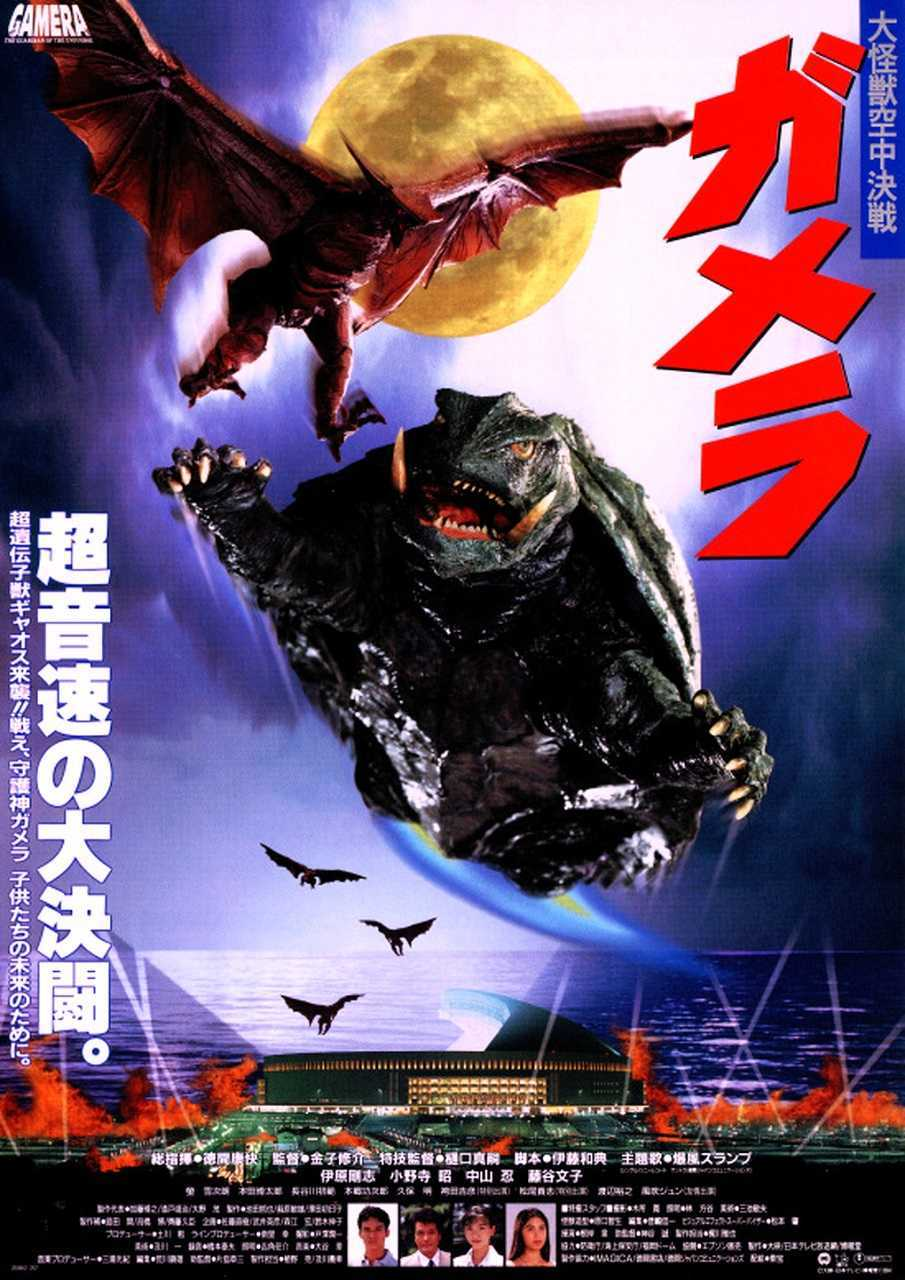 Gamera, The Guardian of the Universe (1995) poster