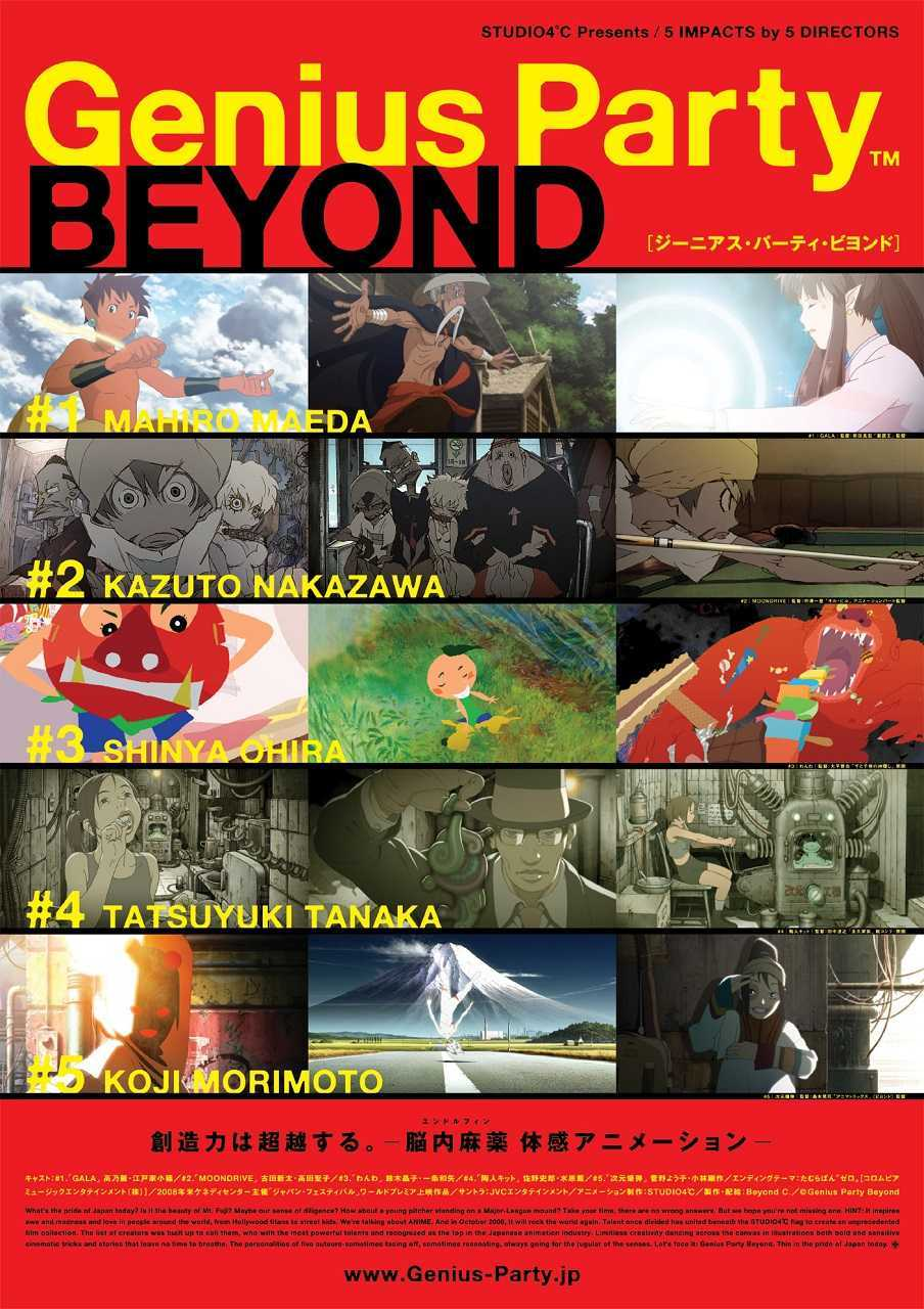 Genius Party Beyond (2008) poster