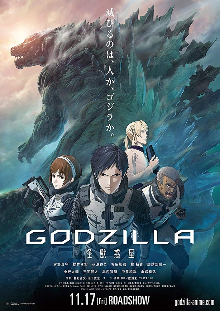 Godzilla Planet Of The Monsters