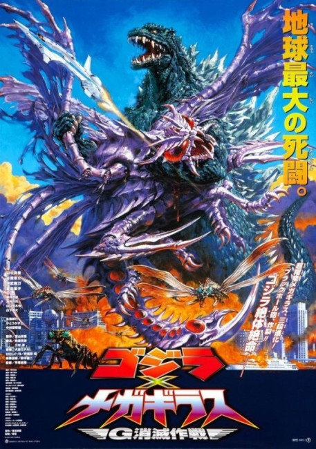 Godzilla vs Megaguirus (2000) poster