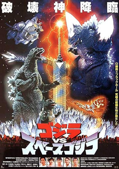 Godzilla vs Space Godzilla (1994) poster