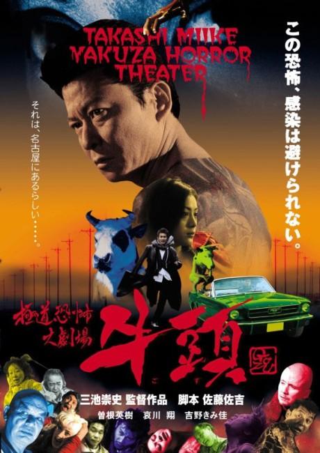 Gozu (2003) poster