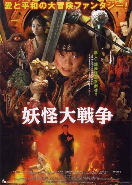 The Great Yokai War (2005) poster