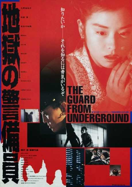 Guard from the Underground (1992) poster