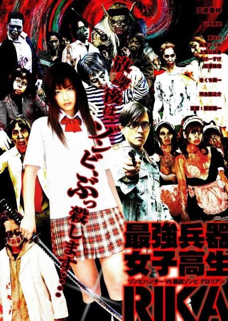 High School Girl Rika, Zombie Hunter (2008) poster