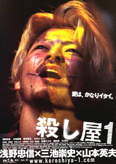 Ichi the Killer (2001) poster