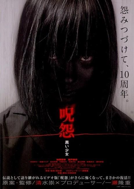 Ju-on: Girl in Black (2009) poster