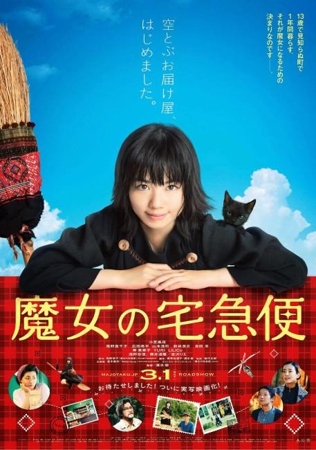 Kiki's Delivery Service (2014) poster