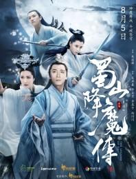 The Legend of Zu (2018) poster