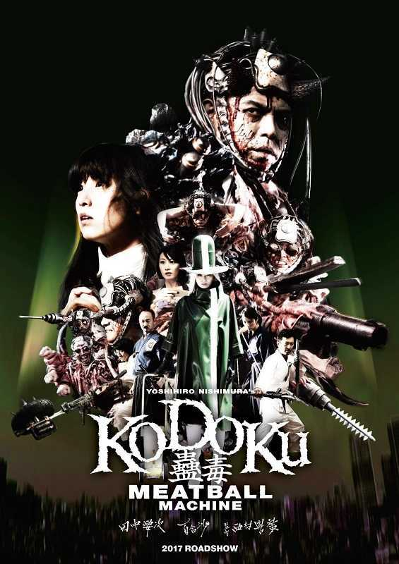 Meatball Machine: Kodoku (2017) poster