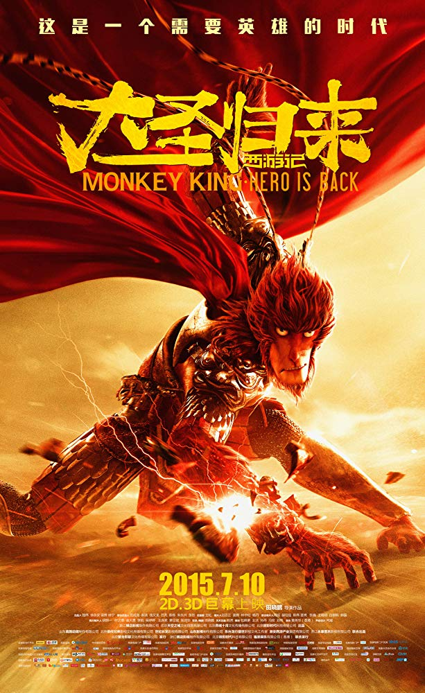 Monkey King: Hero is Back (2015) poster