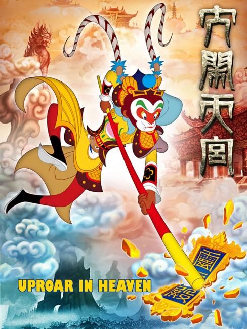 The Monkey King: Uproar in Heaven (1965) poster