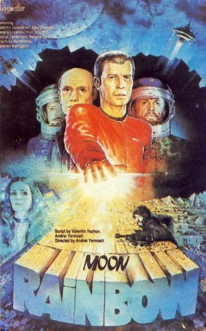 Moon Rainbow (1983) poster