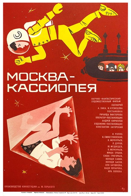 Moscow-Cassiopeia (1973) poster