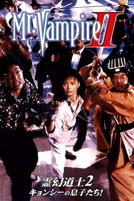 Mr Vampire II (1986) poster