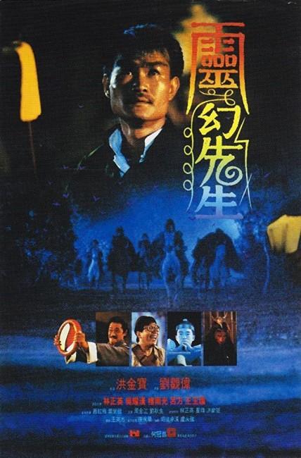 Mr Vampire III (1987) poster