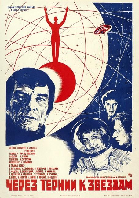 Per Aspera Ad Astra (1981) poster
