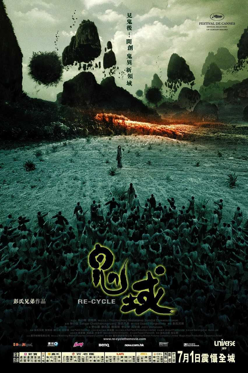 Re-Cycle (2006) poster