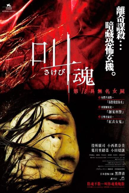 Retribution (2006) poster