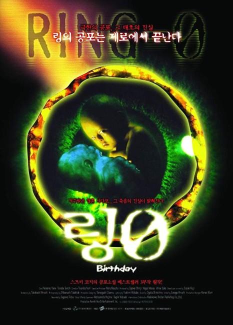 Ring 0: Birthdays (2000) poster