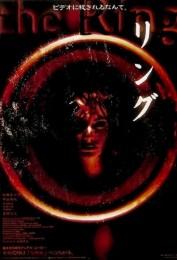 Ring (1998) poster