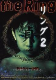 Ring 2 (1999) poster