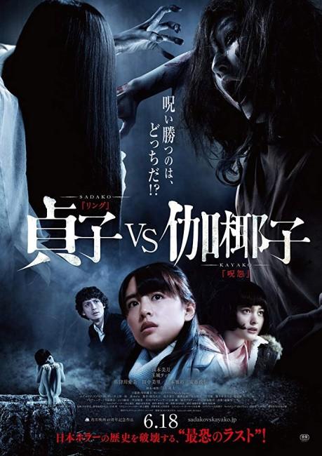 Sadako vs Kayako (2016) poster