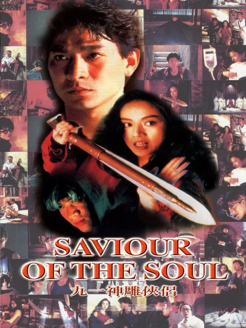 Savior of the Soul (1991) poster