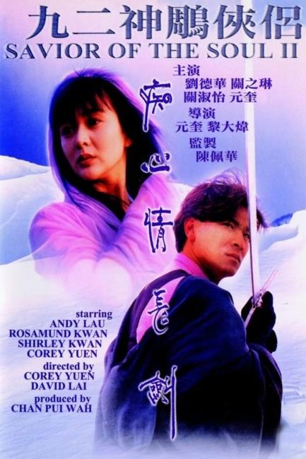 Saviour of the Soul 2 (1992) poster