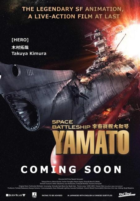 Space Battleship Yamato (2010) poster