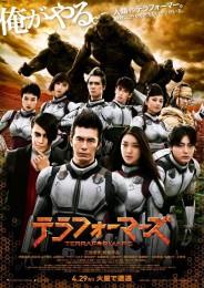 Terra Formars (2016) poster