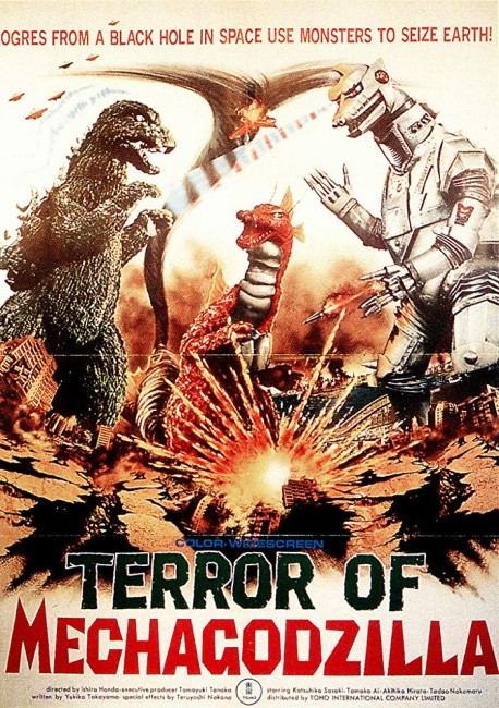 Terror of Mechagodzilla (1976) poster