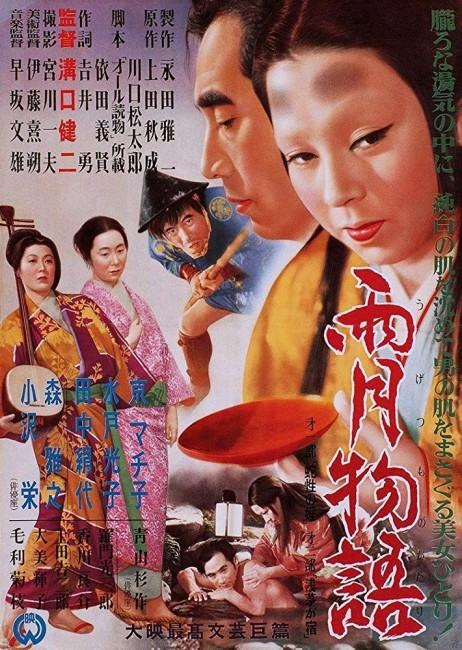 Ugetsu Monogatari (1953) poster