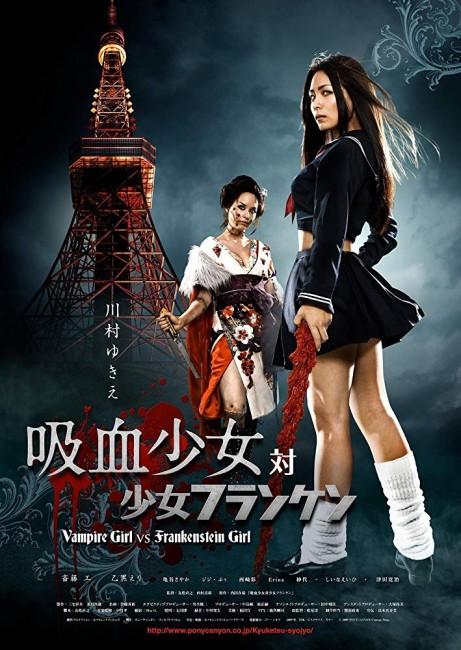 Vampire Girl vs Frankenstein Girl (2009) poster
