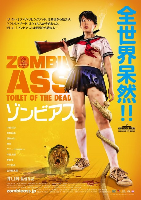 Zombie Ass: Toilet of the Dead (2011) poster
